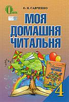 Моя домашня читальня, 4 клас. Савченко О. Я.