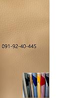Кожвинил мебельный бежевый тисненый ширина 1.4м винилискожа дермантин кожзам