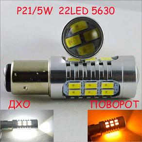 Светодиодная автомобильная лампа SLP LED с цоколем 1157(P21/5W)(BAY15D) 22-5630 Жёлтый/Белый, фото 2