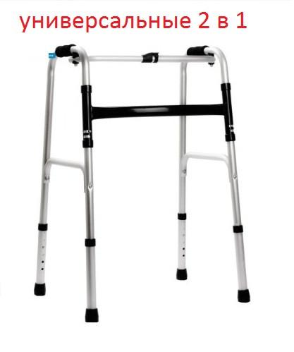 Медицинские Ходунки для инвалидов, взрослых и пожилых-универсальные 2 в 1-фиксированные+шагающие OSD EY 913