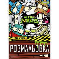 """Раскраска А4 """"Zombies"""" 12 страниц 1 Вересня 742579"""