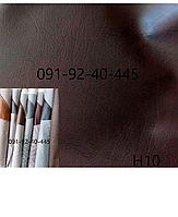 Кожвинил мебельный коричневый гладкий ширина 1.4м винилискожа дермантин кожзам