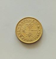 10 центов Гонконг 1959 г., фото 1