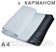 Курьерский пакет с карманом 240×320 - А4