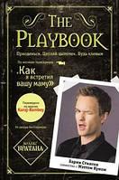 The Playbook. Барни Стинсон, Мэтт Кун