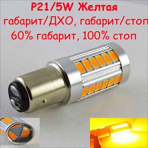 Светодиодная лампа SLP LED в ДХО, задний габарит/стоп сигнал с цоколем 1157(P21/5W)(BAY15) 33-5630 SMD Желтый , фото 2
