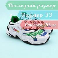 Детские кроссовки белые Пламя тм Violeta размер 33