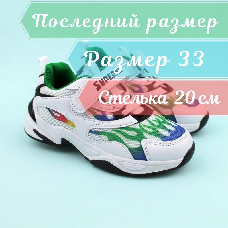 Детские белые кроссовки  Пламя тм Violeta размер 33