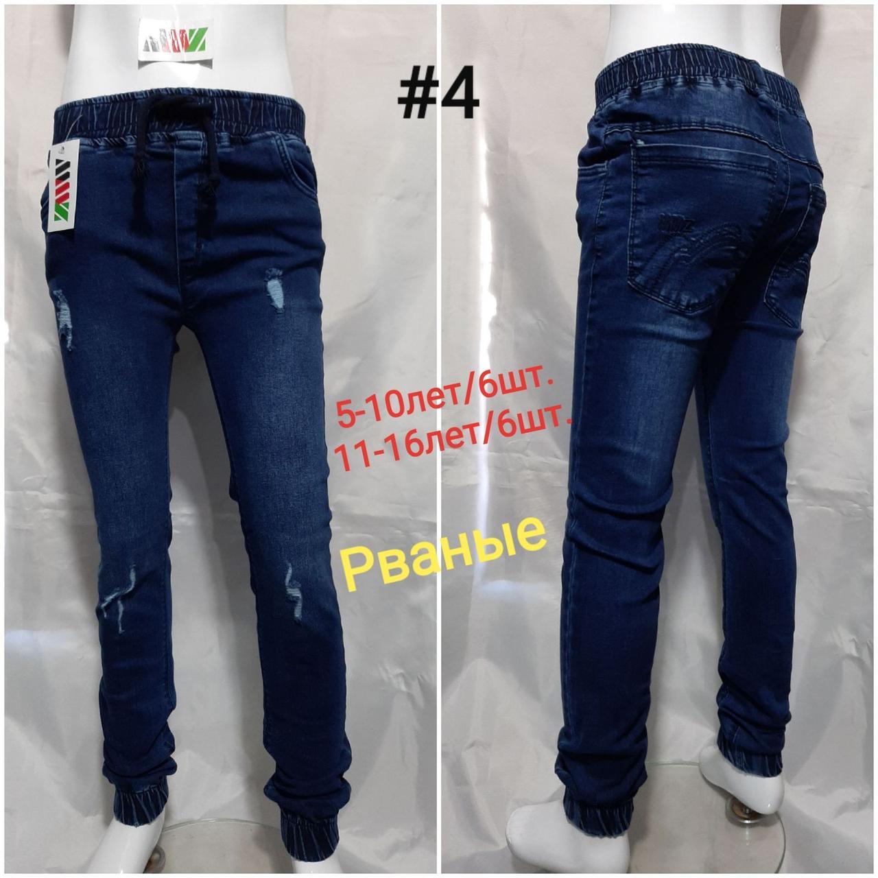 Детские джинсы для мальчика рваные р. 5-10 лет опт