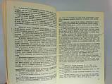 Свідерський Ю. Боротьба Південно-Західної Русі проти католицької експансії в X – XIII ст. (б/у)., фото 6