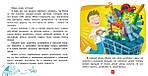 Очень занятая мама. 16 историй про непослушных детей, фото 3