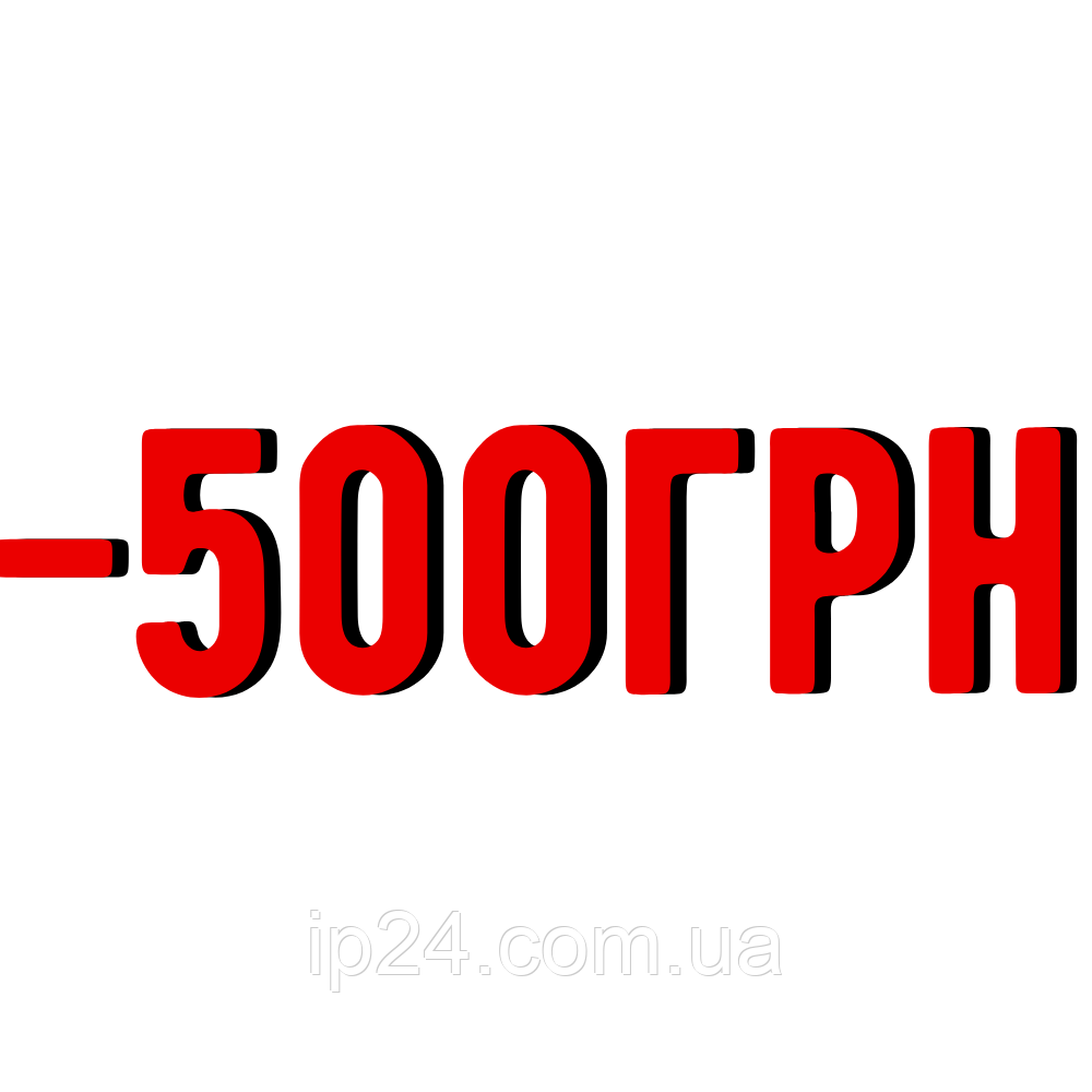 -500 грн СКИДКА на данный товар!!!