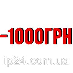-1000 грн СКИДКА на данный товар!!!