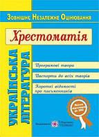 ЗНО 2020 Українська література. Хрестоматія для підготовки до ЗНО 2020 Підручники та посібники