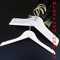 Вешалки плечики акриловые для одежды белые. Тремпеля для платьев, блузок, свитеров 40 см
