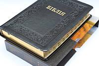 Біблія великого формату 18х25 у футлярі (чорна, натуральна шкіра, золото, індекси, без застібки)