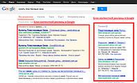 Контекстная реклама в Гугле и Яндексе