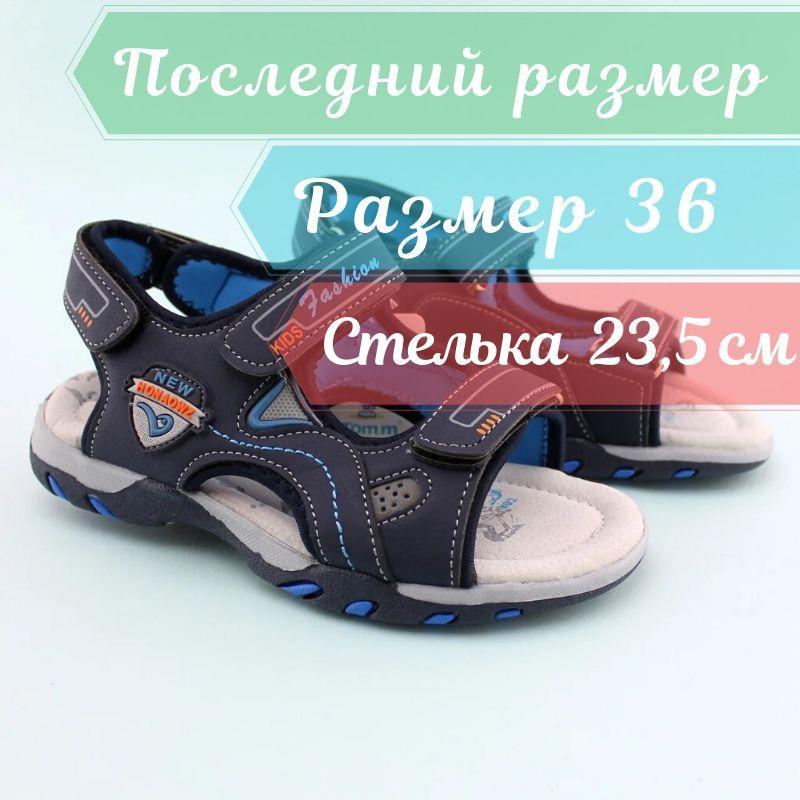 Спортивные сандалии синие мальчику Том.м размер 36
