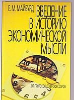 Е.М. Майбурд введение в историю экономической мысли