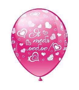 """Гелиевые шары с надписью """"я тебя люблю"""""""