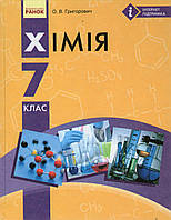 Хімія 7 клас. Григогович О.В.