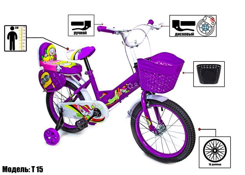 Велосипед детский 16 Shengda фиолетовый, ручной и дисковый тормоз