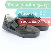 Детские ботинки кроссовки  тм JG размер 33