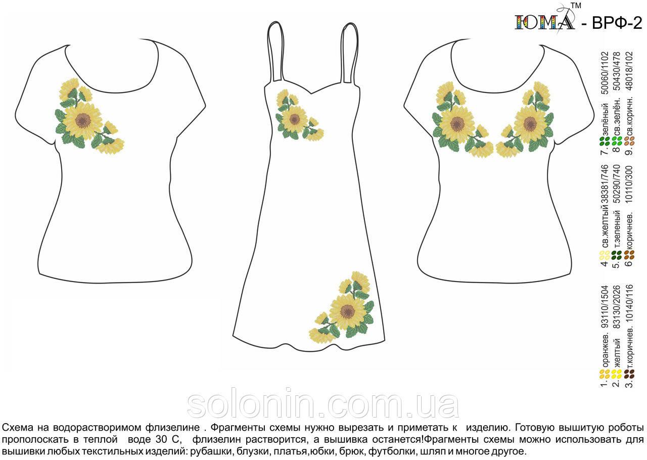 Схемы на водорастворимом флизелине для вышивки бисером 273