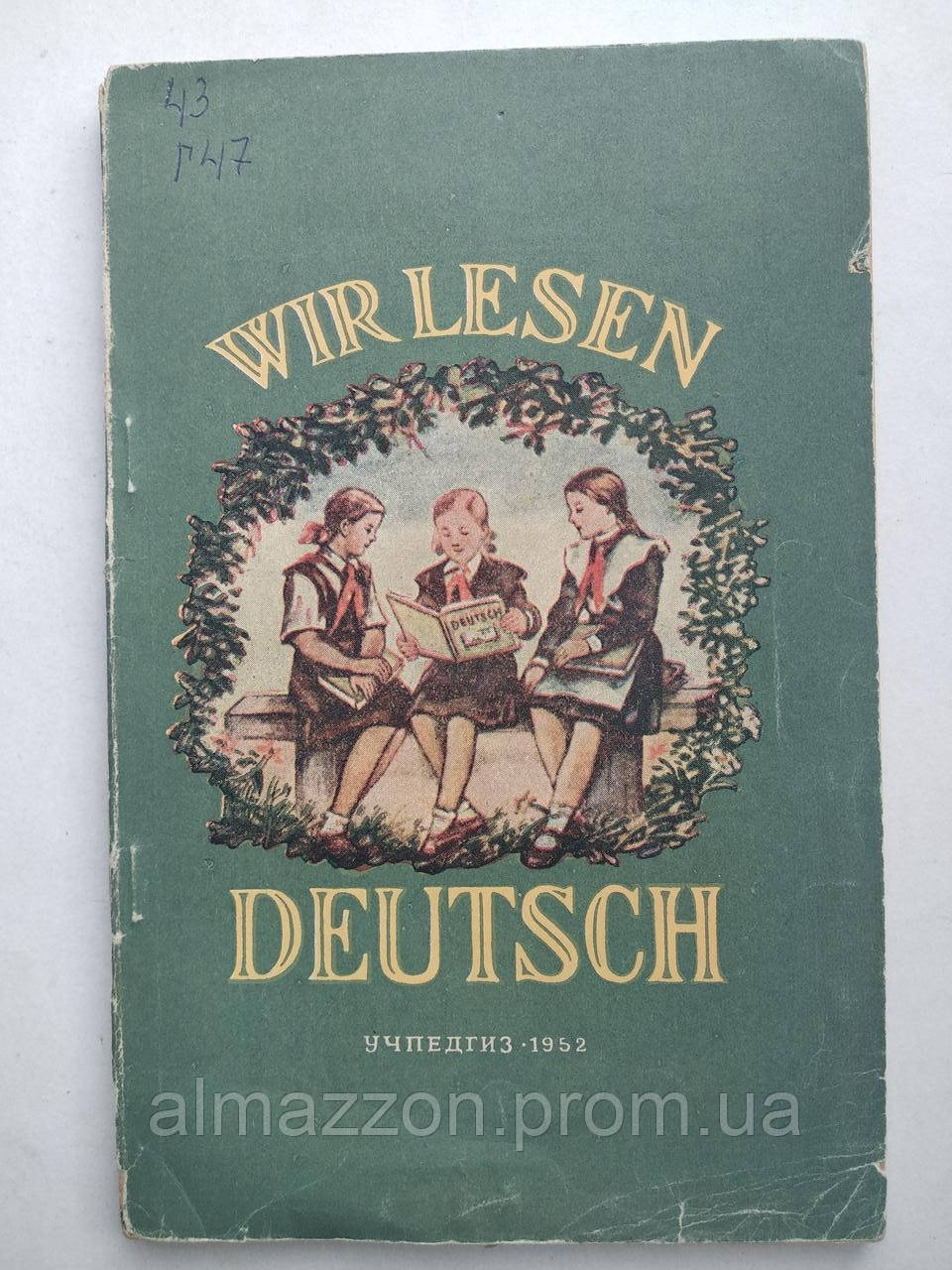 Wir lesen deutsch. Книга для чтения на немецком языке в 4 классе. А.Ю.Гилькнер. Учпедгиз. 1952 год