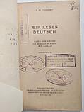 Wir lesen deutsch. Книга для чтения на немецком языке в 4 классе. А.Ю.Гилькнер. Учпедгиз. 1952 год, фото 2