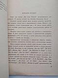 Wir lesen deutsch. Книга для чтения на немецком языке в 4 классе. А.Ю.Гилькнер. Учпедгиз. 1952 год, фото 4