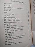 Wir lesen deutsch. Книга для чтения на немецком языке в 4 классе. А.Ю.Гилькнер. Учпедгиз. 1952 год, фото 9