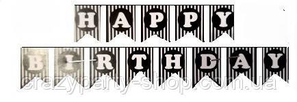 Гирлянда-Буквы Happy birthday черно-белая