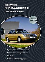 DAEWOO NUBIRA / NUBIRA II Модели 1997-2003 гг. Руководство по эксплуатации, техобслуживанию и ремонту