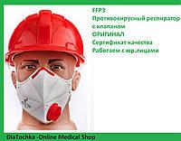 Противірусний респіратор Мікрон ффп3(FFP3) N95.Набір 5шт