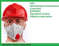 Противовирусный респиратор Микрон FFP3. Максимальная защита N99,FFP3
