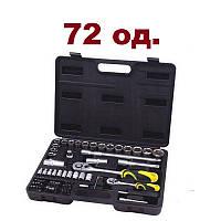 Професійний набір  72 одиниці авто інструментів ключі Сталь  автонабор