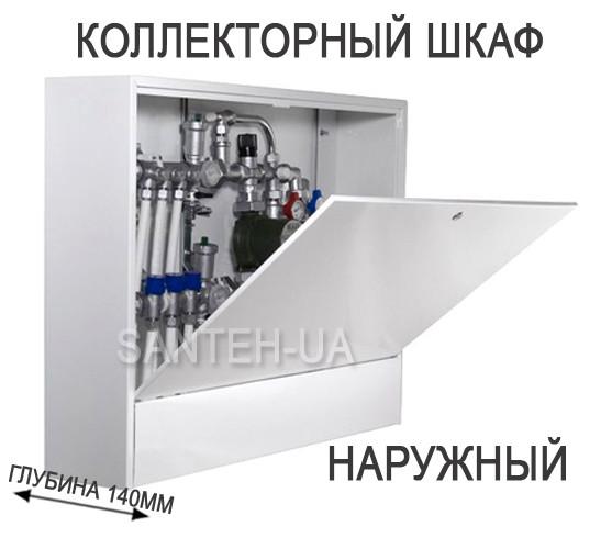 Колекторний шафа зовнішній 550х580х140 на 3-5 контуру