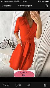 Красное Платье с поясом размеры 42-44 и 44-46