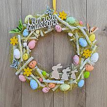 Великодній вінок з пасхальним зайчиками (кроликоми) як декор на двері, вітрину, стіну.