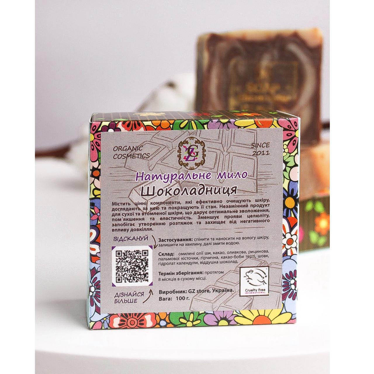 Мыло с Какао-маслом от шелушения заживляющее, Шоколадница GZ 500 г(5 шт, семейная упаковка) - ручная работа!