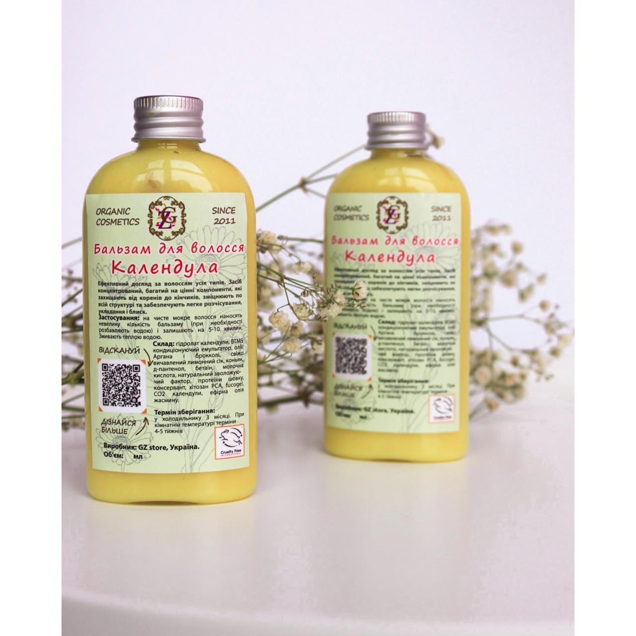 Бальзам Органічний для Відновлення Сухих ламких волосся Календула 200мл
