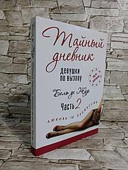 """Книга """"Таємний щоденник дівчини за викликом. Частина II Любов і професія"""" Бель де Жур"""