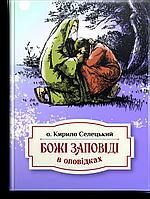 Божі заповіді в оповідках. Селецький о.Кирило