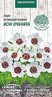 Семена цветов Лен крупноцветковый Ясные Глазки 0,25 г, Семена Украины