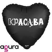 Гелиевый шар фольга Agura 45см 751527