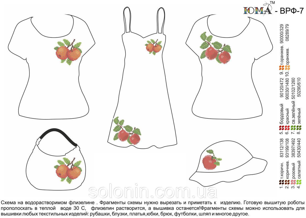 Схема для вышивки бисером на водорастворимом флизелине.
