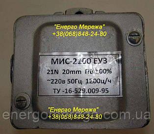 Электромагнит МИС 2100Е 220В