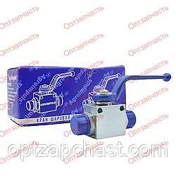 Кран шаровой гидравлический 2-х ходовой S24 М20х1,5 Agroimpuls
