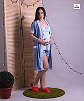 Комплект халат и пижамы для беременных и кормящих голубой 42-54р